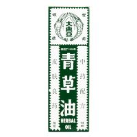 Double Prawn Herbal Oil - 14 ml