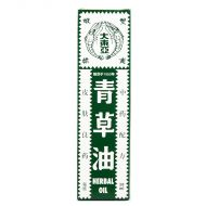 Double Prawn Herbal Oil - 28 ml