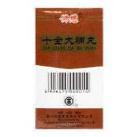Foci Shi Quan Da Bu Wan - 200 Pills X 0.17 gm