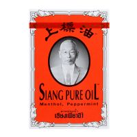 Siang Pure Oil (Red) - 7 cc.
