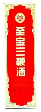 Tzepao Sanpien Jiu - 250 ml (35% alc / vol)