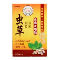 Uniflex Chong Cao Cough Powder - 4gm