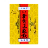 Uniflex Fu Fang Huoxiong Cheng Hee San - 3 pack X 1.2 gm